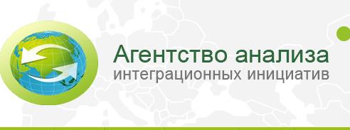 Агентство анализа интеграционных инициатив