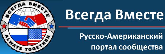 ВСЕГДА ВМЕСТЕ: российско-американский портал