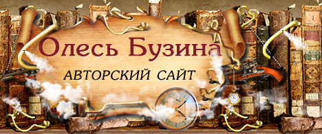Сайт писателя Олеся Бузины