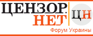 Украинский политический форум Цензор.НЕТ