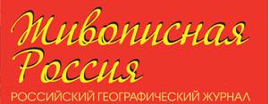 Географический журнал 'Живописная Россия'