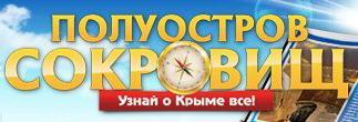 Журнал о Крыме 'Полуостров сокровищ'