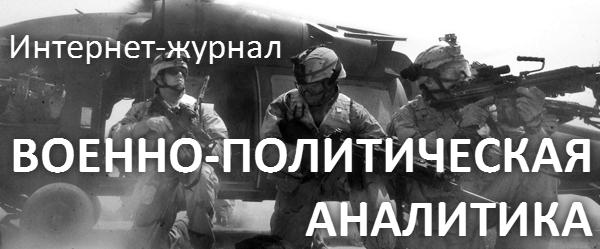 Военно-политическая аналитика