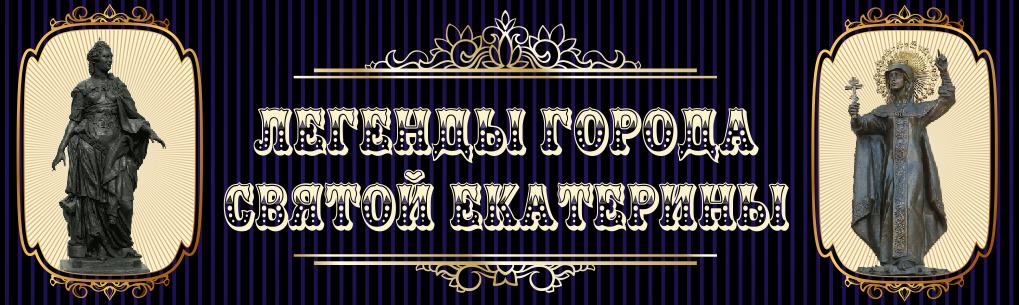 Легенды города Святой Екатерины