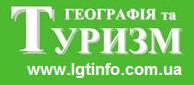 Збірник 'Географія та туризм'