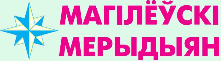 Журнал 'Могилевский меридиан'